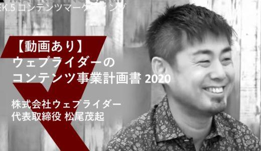 【動画あり】ウェブライダー松尾氏が見据える新SEO時代