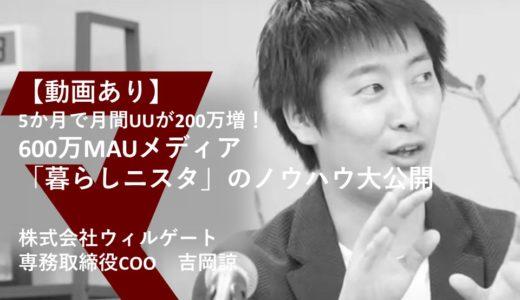 【動画あり】SEOで月間UU200万増加の戦略大公開!