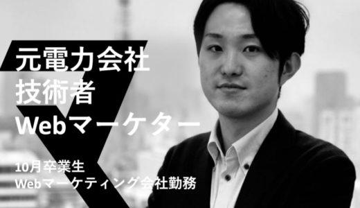 地方から1人で上京。マーケティング未経験から勝ち取ったWebマーケターへの道