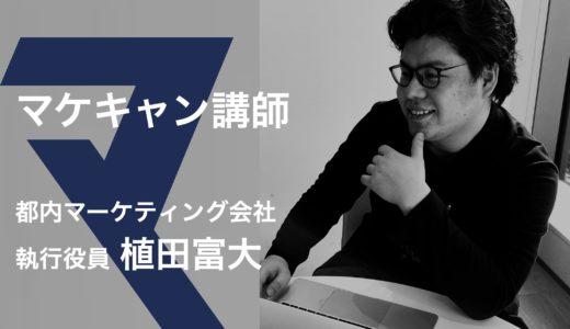 マケキャン講師インタビュー  植田富大(都内マーケティング会社 執行役員)