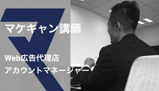 京大卒の彼が、新卒でベンチャー企業へ入社しWebマーケターの道を選んだ理由とは?
